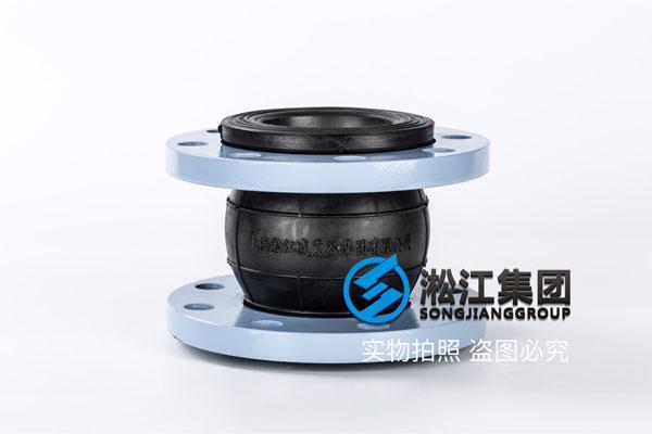保定DN80软连接,橡胶材质,法兰螺丝孔8个